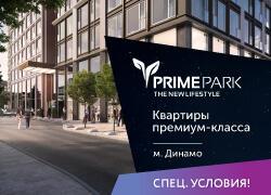 Квартиры от 8,3 млн рублей. Метро Динамо ЖК Prime Park!
